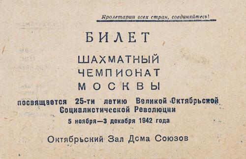 Пригласительный билет на чемпионат Москвы, 1942