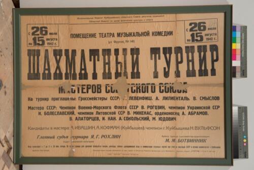 Афиша турнира мастеров Советского Союза. Куйбышев, 1942