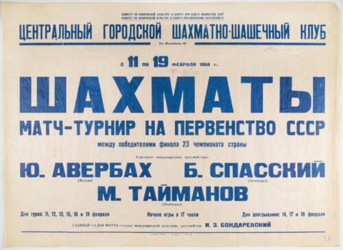 Афиша матч-турнира на первенство СССР. Ленинград, 1956