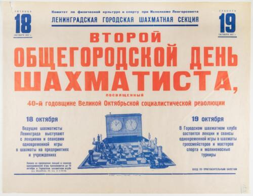 Афиша «Дня шахматиста». Ленинград, 1957