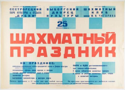 Афиша «Шахматного праздника» в Ленинградской области, 1961