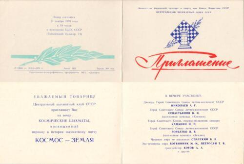 Пригласительный билет в Центральный шахматный клуб на торжественный вечер, посвященный первому в истории матчу «Космос–Земля», 1970