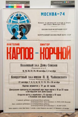 Афиша финального матча претендентов на звание чемпиона мира. Москва, 1974