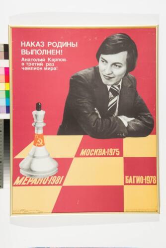Плакат в честь трехкратного чемпиона мира А. Карпова. Москва, 1981