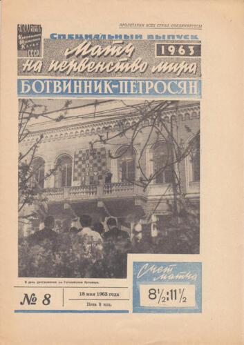 Вид с Гоголевского бульвара на балкон с демонстрационной доской в дни матча Ботвинник-Петросян. 1963